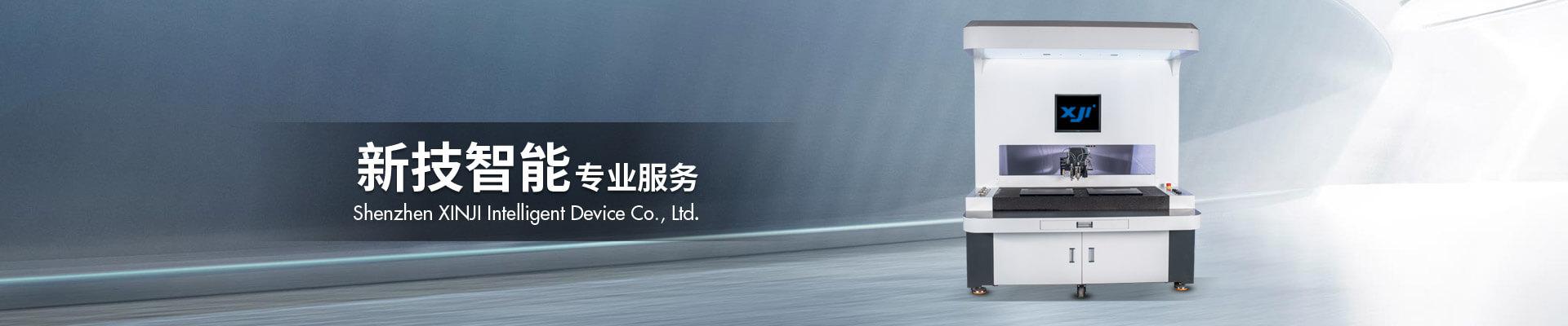 深圳市新技智能设备有限公司