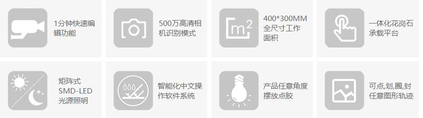 xji-938(双平台单头)智能视觉点胶机自动点胶机